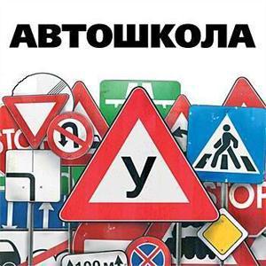 Автошколы Зюкайки