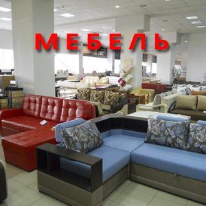 Магазины мебели Зюкайки