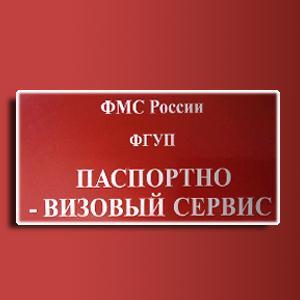 Паспортно-визовые службы Зюкайки