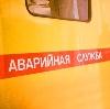 Аварийные службы в Зюкайке