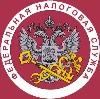 Налоговые инспекции, службы в Зюкайке
