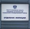 Отделения полиции в Зюкайке