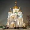 Религиозные учреждения в Зюкайке